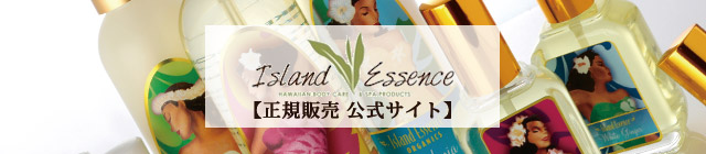 ISLAND ESSENCEの商品