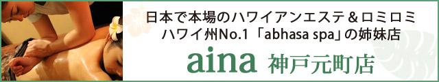ハワイアンエステ・ロミロミ「abhasa aina」