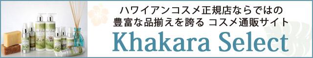 ハワイアンコスメ「カカラセレクト」