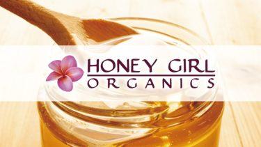 Honey girl Organicsのオーガニック素材[HGO特集(3)]